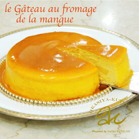 クツミ マンゴーフロマージュ 15センチマンゴー が纏わり 溶けてゆく!極上 チーズケーキ