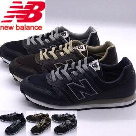 ニューバランス / ML 373 ブラック 黒 ブラウン ネイビー グレー ( NEW BALANCE ML373 )【送料無料 北海道、沖縄県を除く】【レディース】【メンズ】【靴】【スニーカー】【ウォーキング】(368の後継モデル。カラーが追加されました)