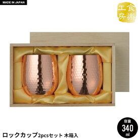 ロックカップ 340ml 2個セット 木箱入り 純銅 槌目 銅 タンブラー 日本製 燕三条 ビール コップ グラス カップ おしゃれ ギフト 贈り物 高級 おすすめ 父の日 プレゼント