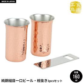 ビアカップ 160ml 2個セット 栓抜き付 箱入り 純銅 槌目 一口ビアカップ 銅 タンブラー 日本製 燕三条 ビール コップ グラス カップ おしゃれ ギフト 贈り物 高級 おすすめ 父の日 プレゼント