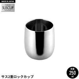 ロックカップ 250ml ステンレス 二重構造 タンブラー ロックグラス 日本製 燕三条 ビール コップ グラス カップ おしゃれ ギフト 贈り物 高級 おすすめ 父の日 プレゼント