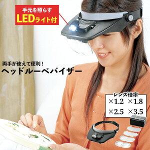 ルーペ バイザー LEDライト付 レンズ ×1.2 ×1.8 ×2.5 ×3.5 拡大 老眼 眼鏡 めがね 読書 新聞 裁縫 刺繍 機械修理 細かい作業 便利 おすすめ 人気