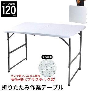 折り畳みテーブル 折りたたみ作業テーブル ホワイト 幅120cm おりたたみテーブル 折りたたみテーブル キャンプ テーブル バーベキュー テーブル 折り畳みテーブル アウトドア 折り畳みテー