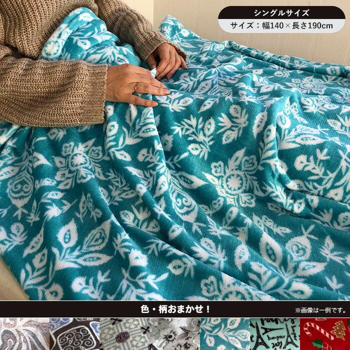 毛布 マイクロファイバー 色柄おまかせ 軽量 掛け布団 シングル 洗える 冬 寝具 訳あり 安い