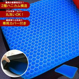 ゲルクッション ハニカム構造 ジェルクッション カバー付き サポートクッション クッション 座布団 シートクッション 腰痛 リモートワーク デスクワーク/在庫処分 値下げ セール