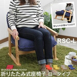 代引き不可/ポケットコイル使用座椅子肘掛けコンパクトロータイプ折りたたみ折り畳みポケットコイル高座椅子座いす座イス椅子チェアチェアーリラックスチェア一人掛け1人掛け一人用1人用ソファソ