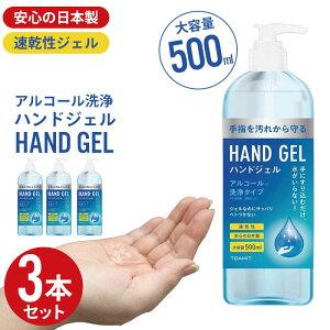 【在庫処分】日本製 アルコール除菌ジェル 500ml 3本組 大容量 アルコールハンドジェル 除菌 消毒 ハンド ジェル 手 手指 除菌・消毒 アルコール エタノール 予防 対策 新型ウイルス 風邪/在庫