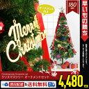 最終処分 送料無料 クリスマスツリー 180cm LED オーナメント セット イルミネーション ツリー クリスマス ライト 8点