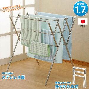物干し タオル タオルハンガー ステンレス 物干しスタンド 日本製 完成品 折りたたみ バスタオルハンガー 超軽量 室内干し 洗濯 室内物干し 折り畳み コンパクト タオル掛け タオル干し タ