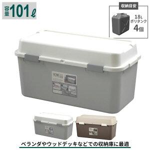 収納箱 101L 大容量 ポリタンク 灯油 収納ボックス フタ付き おしゃれ プラスチック 収納庫 収納 コンテナ トランク 鍵穴付 収納 ボックス