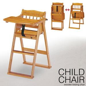 チャイルドチェアー テーブル付き 折りたたみ 木製 離乳 チェア チェアー 折り畳み キッズチェア ベビーチェア いす 椅子 イス 子供