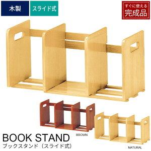ブックスタンド スライド式 木製 本立て スライド ブックエンド ナチュラル/ブラウン 卓上 本棚 本 収納 マガジンラック ブックラック シンプル 北欧 おしゃれ 送料無料