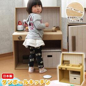 【ダンボール】日本製 ままごとキッチン 段ボール ダンボール 家具 収納 クラフト ボックス おうち 家 キッチン コンロ 子供 こども キッズ 部屋 遊び あそび プレイ おもちゃ ままごと おままごと ごっこ エコ 丈