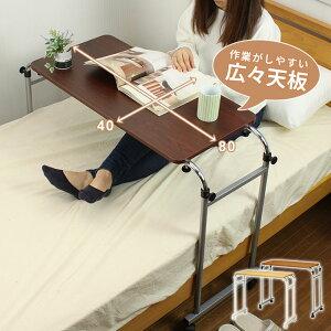ベッドテーブル 介護 ベッドサイドテーブル 補助テーブル 昇降式テーブル コンパクト ベットサイドテーブル 介護用 介護用品 介助 伸縮 キャスター付き テーブル