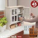 木製 調味料ラック スパイスラック 幅45 キッチンラック キッチン収納 収納 調味料入れ キッチン ラック カウンター上…