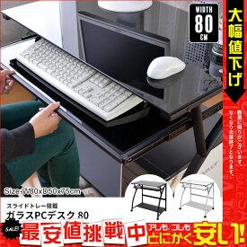パソコンデスク ハイタイプ 80cm幅 キャスター付 机 コンパクト 書斎 省スペース ガラス天板 デスク 学習机 机 パソコンデスク モダン モノトーン おしゃれ キーボードスライダー キャスター付き PCデスク