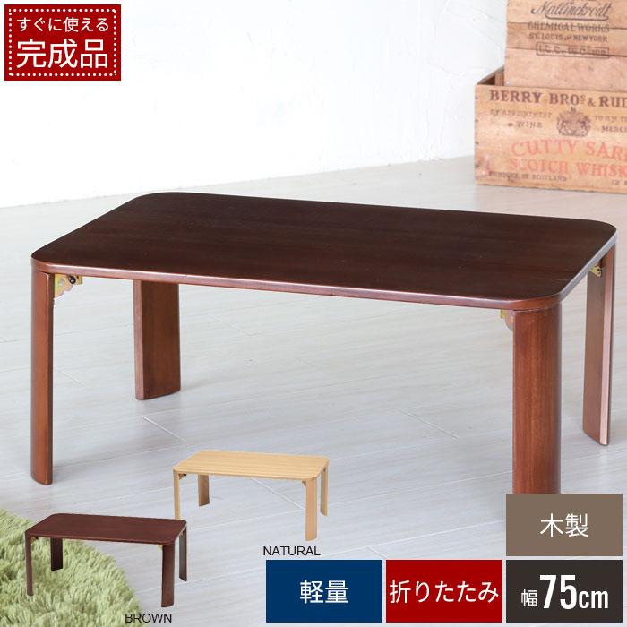 折りたたみテーブル 75幅 テーブル 折り畳み 軽量 折れ脚 木製 ナチュラル/ブラウン パイン材 天然木 リビング 子供部屋 北欧 おしゃれ 新生活 一人暮らし /新品アウトレット