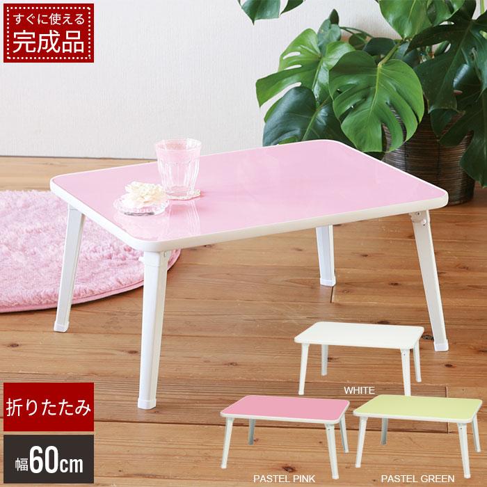 折りたたみテーブル 60幅 テーブル 鏡面 ホワイト/ピンク/グリーン 折り畳み 折りたたみ 子供 リビング 子供部屋 北欧 おしゃれ 新生活 一人暮らし /新品アウトレット