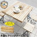 アウトドア テーブルセット ピクニックテーブル 木製 テーブルセット バーベキュー テーブル アウトドア 折りたたみ …