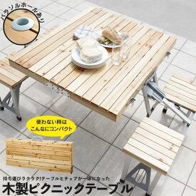 訳あり 木製 ピクニックテーブル セット バーベキュー アウトドア用品 アウトドアテーブル アウトドアグッズ 折り畳み 折りたたみ テーブル バーベキュー テーブル BBQ レジャー アウトドア テーブルセット ガーデン レジャーテーブル