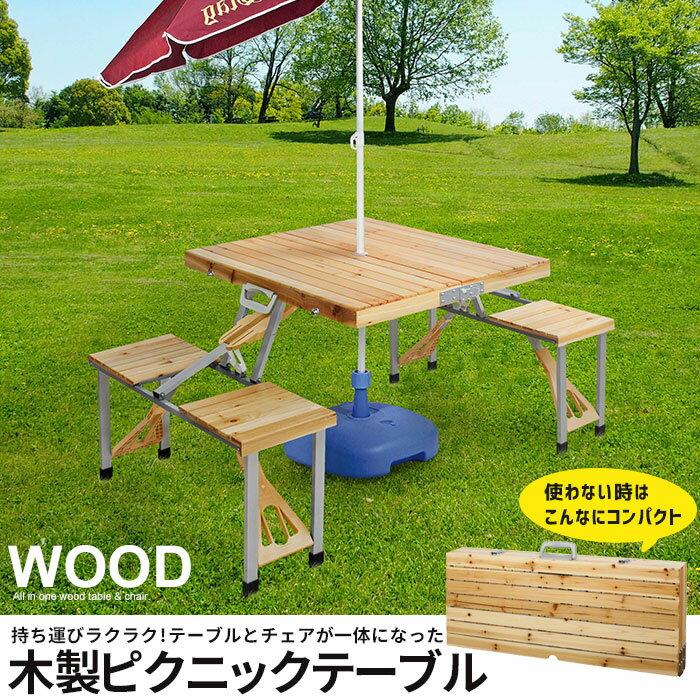 アウトドア テーブルセット ピクニックテーブル 木製 テーブルセット バーベキュー テーブル アウトドア 折りたたみ テーブル レジャーテーブル おりたたみ アウトドアテーブル 90 折りたたみテーブル おしゃれ バタフライ