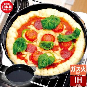 IH対応 オーブンプレート 20cm 日本製 グリルパン 魚焼きグリル グラタン皿 グリル 魚焼き IH ガス ガス火 ガスコンロ オーブン 耐熱 ピザ パエリア 肉 魚 ハンバーグ おしゃれ