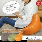 日本製洋梨型ビーズクッション小クッションビーズ座布団ざぶとん座椅子椅子いすチェアチェアー1人用こたつローフロア昼寝子供おしゃれかわいい一人暮らし