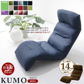 リクライニング座椅子 KUMO [下] 日本製 座椅子 リクライニング 座いす ハイバック フロアチェア ソファチェア 一人掛け ソファ チェアー 1人用 ローチェア リラックスチェア リクライニングチェア 1人掛け こたつ座椅子 モダン 北欧 おしゃれ 一人暮らし 新生活