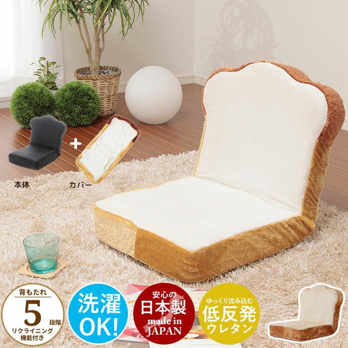 【送料無料】日本製 食パン座椅子 リクライニング 座椅子 カバーリング