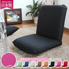 リクライニング座椅子 日本製 リクライニング コンパクト 座椅子 ワッフル素材 チェア チェアー 椅子 いす イス 座いす 座イス リクライニング フロア ソファー ソファ ロー 1人掛け 1人用 コタツ こたつ モダン 新生活 一人暮らし おしゃれ 新品アウトレット