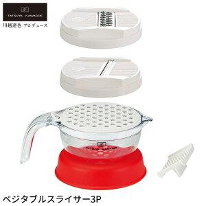 スライサー おろし 千切り 計量カップ 野菜調理器 野菜カッター 日本製 スライサーセット おろし器 おろし金 大根おろし キャベツ 人気