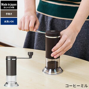 コーヒーミル 手動 セラミック刃 日本製 コーヒー豆 コーヒー 珈琲 手挽き ミル おしゃれ MILL 風味 アウトドア 持ち運び