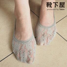 【あす楽】【靴下屋】 ストレッチレース花柄カバーソックス / 靴下 タビオ Tabio くつ下 レディース フットカバー 日本製