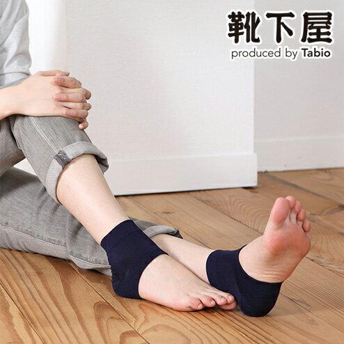 【あす楽】【靴下屋】 トウレスかかとカバー / 靴下 タビオ Tabio くつ下 レディース かかと かかとソックス かかとケア 冷え対策 冷えとり サンダル 日本製