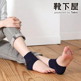 【あす楽】【靴下屋】 トウレスかかとカバー / 靴下 タビオ Tabio くつ下 レディース かかと かかとソックス かかとカバー 冷え対策 冷えとり サンダル 日本製