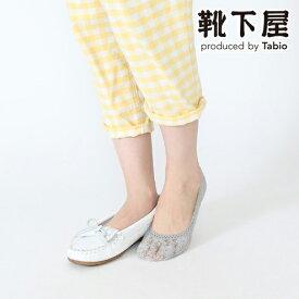 【あす楽】【靴下屋】 ストレッチレース花柄カバーソックス24〜26cm / 靴下 タビオ Tabio くつ下 レディース フットカバー 大きいサイズ Lサイズ 日本製