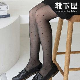 【あす楽】【靴下屋】 ドット柄クリアーストッキング / 靴下 タビオ Tabio くつ下 レディース ストッキング タイツ 日本製
