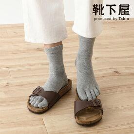 【あす楽】【Tabio】 綿で仕上げた五本指ショートソックス / 靴下屋 靴下 タビオ くつ下 レディース 五本指ソックス 五本指靴下 5本指ソックス 5本指靴下 日本製 母の日
