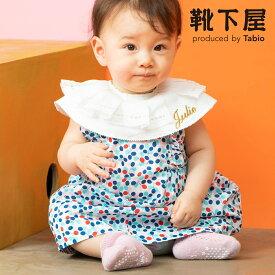 【あす楽】【靴下屋】 ベビー イルマックフリルソックス / 靴下 タビオ Tabio くつ下 ベビー ベビーソックス 子供 子供用靴下 出産祝い ギフト 女の子 日本製