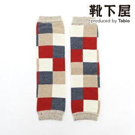 【あす楽】【靴下屋】 ベビー カラフルブロックレッグウォーマー / 靴下 タビオ Tabio くつ下 ベビー ベビーソックス 子供 子供用靴下 出産祝い ギフト 日本製