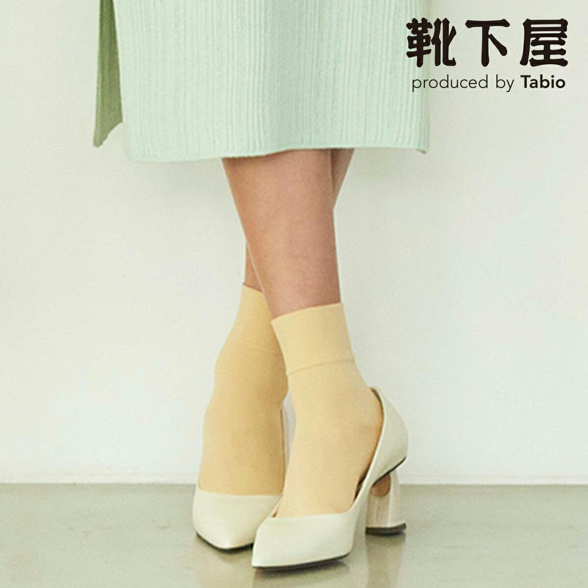 【あす楽】【Tabio】◆K.K closet掲載商品◆ ソフトナイロンショートソックス / 靴下屋 靴下 タビオ くつ下 レディース 日本製 菊池京子