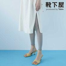 【Tabio】薄手のコットンレギンス10分丈