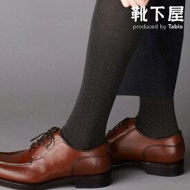 【あす楽】【Tabio MEN】 メンズピンドット柄ビジネスロングホーズ / 靴下屋 靴下 タビオ Tabio くつ下 メンズ ロングホーズ ビジネス 日本製