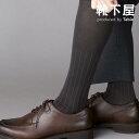 【あす楽】【Tabio MEN】 メンズチョークストライプビジネスロングホーズ / 靴下屋 靴下 タビオ Tabio くつ下 メンズ …
