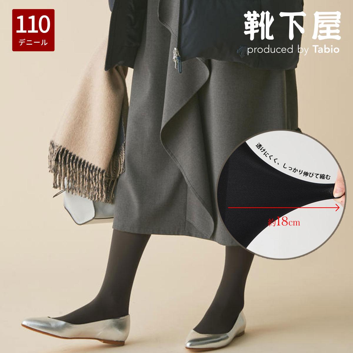 【靴下屋】 ◆プレミアム◆110デニールタイツ / 靴下 タビオ Tabio くつ下 レディース 日本製