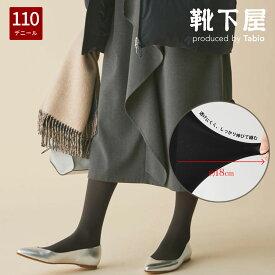 【あす楽】【靴下屋】 ◆プレミアム◆110デニールタイツ / 靴下 タビオ Tabio くつ下 レディース 日本製 母の日