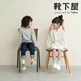 【あす楽】【靴下屋】 キッズ コットンリブショートソックス19〜21cm / 靴下 タビオ Tabio くつ下 ショート キッズ 子供 子供用靴下 日本製