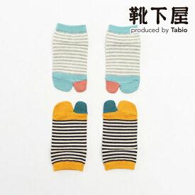 【あす楽】【靴下屋】 キッズ 指切替ボーダー足袋ソックス13〜15cm / 靴下 タビオ Tabio くつ下 キッズ 子供 子供用靴下 足袋靴下 たび 日本製