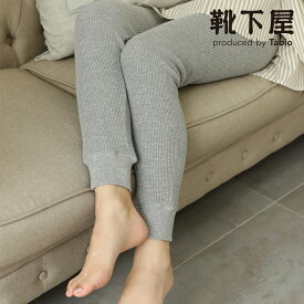 【あす楽】【Tabio】 サーマル 10分丈 レギンス M〜L / 靴下屋 靴下 タビオ くつ下 レギンス スパッツ レディース 日本製