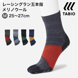 【あす楽】【TABIO SPORTS】 ウール レーシングラン 五本指ソックス 25.0〜27.0cm / 靴下屋 靴下 タビオ タビオスポーツ Tabio くつ下 ショート 5本指 五本指 5本指靴下 五本指靴下 5本指ソックス メンズ 日本製